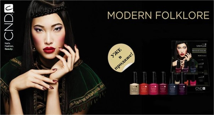 CND Modern Folklore collection