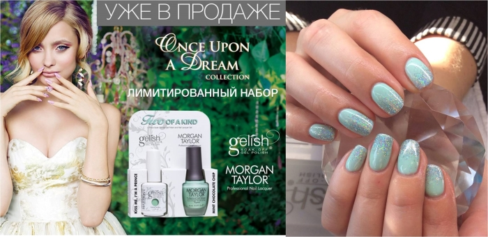 набор Gelish и Morgan Taylor Once Upon A Dream 2014
