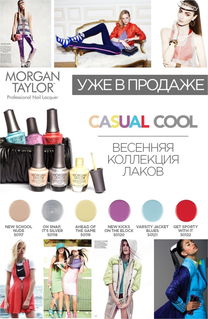 Morgan Taylor Casual Cool Spring Collection 2014