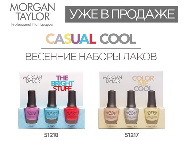 наборы лаков Morgan Taylor Casual Cool Spring
