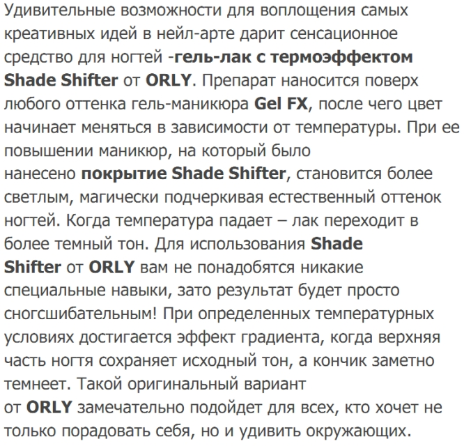 описание Orly Gel FX Shade Shifter