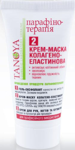 Cream-Mask Collagen-Elastin Green Tea 50 мл