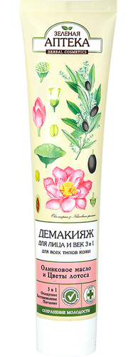 Face and Eyelids Makeup Removal Olive Oil and Lotus Flowers 125мл