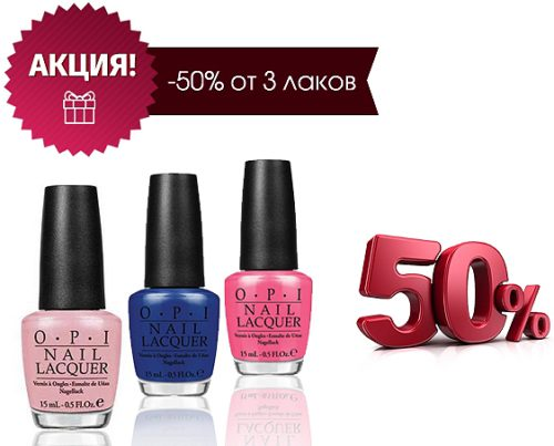 Lacquer Set 3 plus 50% discount
