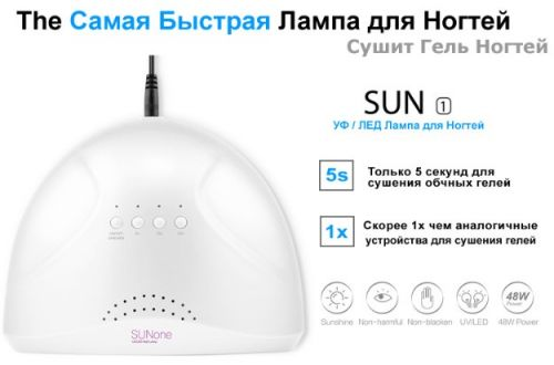 SUNone Professional LED Nail Lamp Red 48 Вт