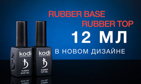Rubber Top 12 мл