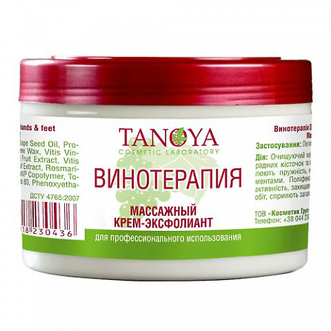Vinotherapy Massage cream exfoliant 500 мл