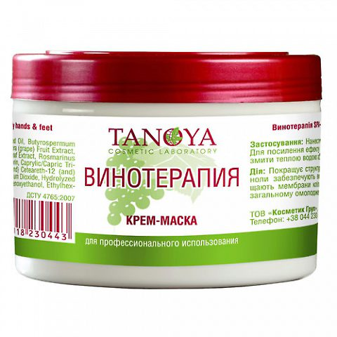 Vinotherapy Cream-Mask 500 мл
