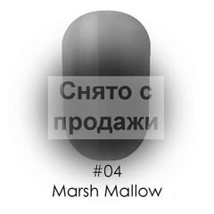 Gel Polish №04 Marsh Mallow 12 мл
