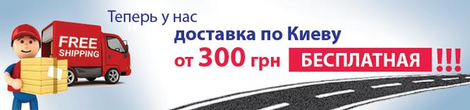 Бесплатная доставка по Киеву от 300 грн